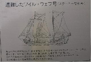 ryoma ship 04.jpg