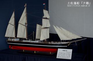 ryouma ship yugao 03.jpg