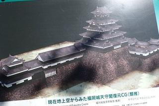 fukuokazyo 08.jpg