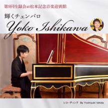 isikawa youko.jpg