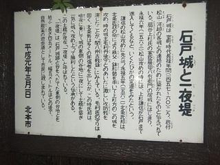 isiyatutumi02.JPG