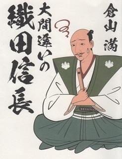 nobunaga 01.jpg