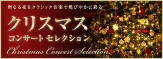 xmas concert.jpg